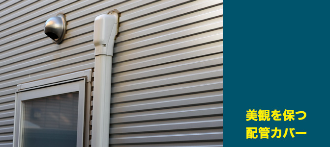 エアコン配管カバー